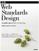 実践 Web Standards Design