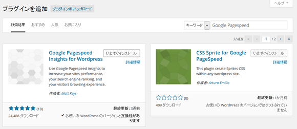 管理画面から Google Pagespeed Insights for WordPress をインストール
