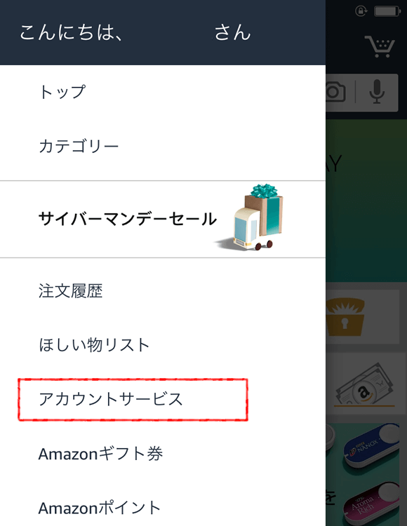 Amazon Dash Button の設定 -