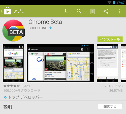 Chrome Beta : Google Play