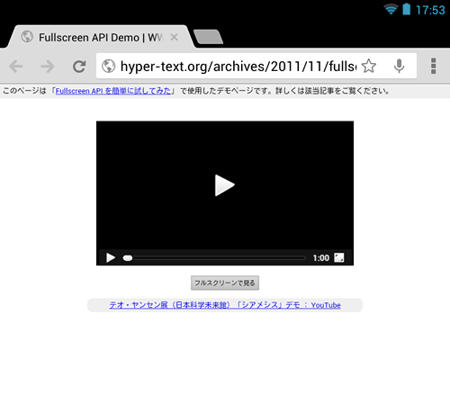 Chrome Beta : Fullscreen API のデモページを閲覧