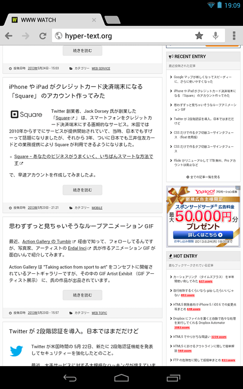 Chrome for Android 27 での表示
