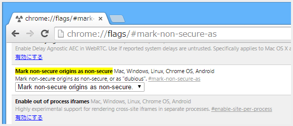 chrome://flags から、mark-non-secure-as の値を non-secure にすることで、この表示が適用されます。