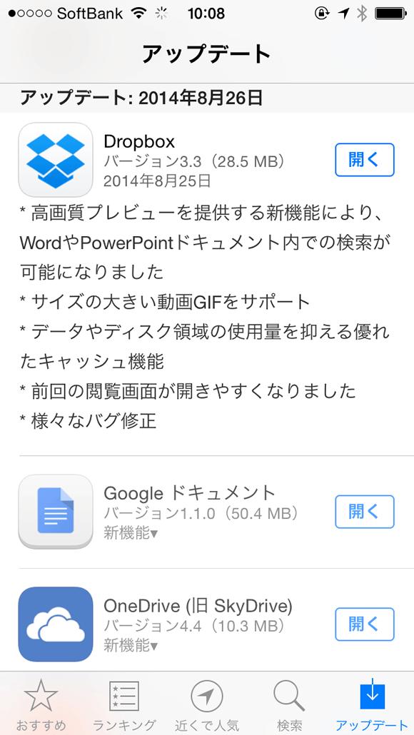 ios 版 dropbox がアップデートして word や powerpoint ファイル内の