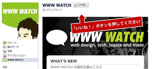 WWW Watch Facebook ページ