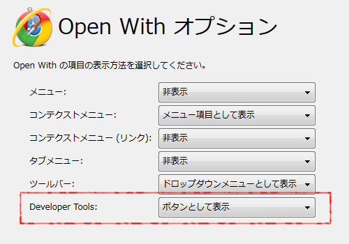 Open With 設定メニュー