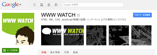 WWW WATCH : Google+