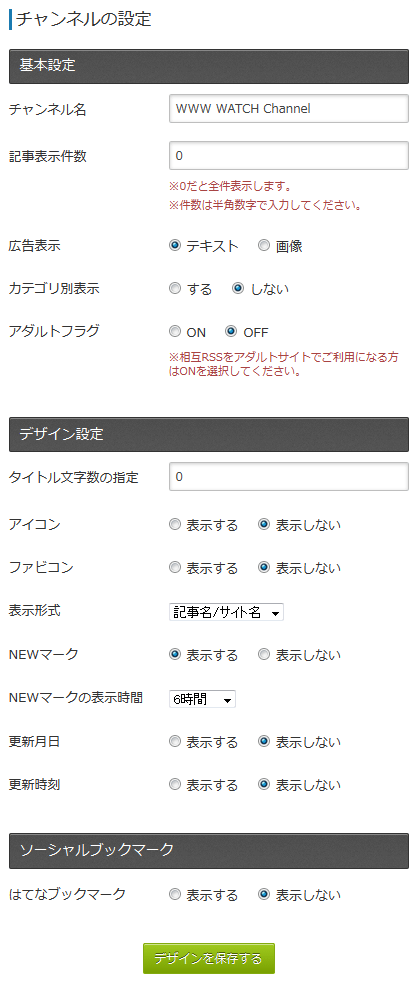 livedoor 相互RSS : WWW WATCH Channel の設定