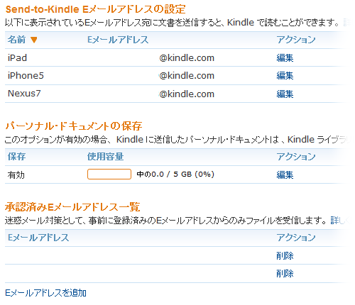 Send-to-Kindle Eメールアドレス