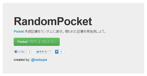 RandomPocket