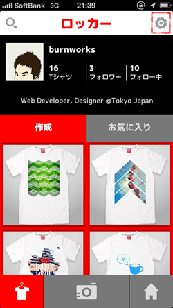 Snaptee ロッカー画面
