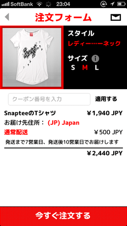 Snaptee Tシャツの購入 - 注文画面