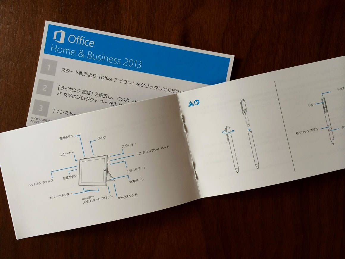 Surface Pro 3 のマニュアルと Office Home and Business 2013 のライセンス