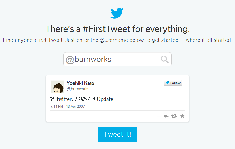 Discover your first Tweet : スクリーンショット