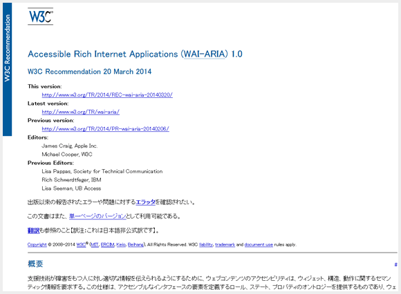 Accessible Rich Internet Applications (WAI-ARIA) 1.0 日本語訳