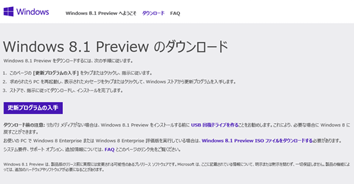 Windows 8.1 Preview 「更新プログラムの入手」 画面