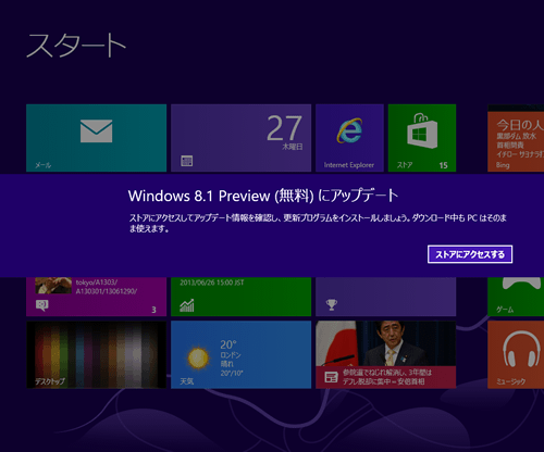 Windows 8.1 Preview へのアップデート